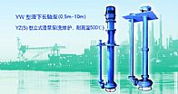YZ(S) VERTICAL SLURRY PUMP (MAINTENANCE-FREE, HIGH