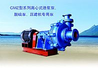 TYPE GMZ CENTRIFUGAL SLURRY PUMP
